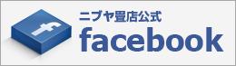 ニブヤ畳店公式 facebook