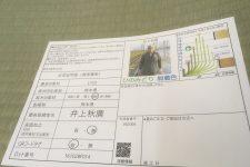 井上秋廣氏 「ひのみどり」 麻綿W表