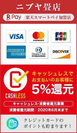 ニブヤ畳店 楽天スマートペイ加盟店 VISA MasterCard JCB american express dinners club discover クレジットカードのポイントも貯まります! キャッシュレスでお支払いのお客様に5%還元 キャッシュレス・消費者還元事業 消費者還元期間:2020年6月末まで